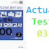 Listening Fast Practice New TOEIC Volume 2 - Actual Test 03