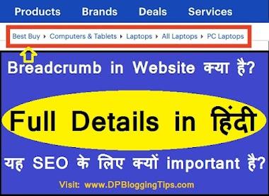 Breadcrumbs Meaning क्या है: Website SEO के लिए क्यों जरुरी है ?