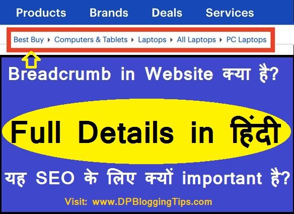 breadcrumbs kya hai in hindi