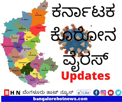 karnatak COVID updates