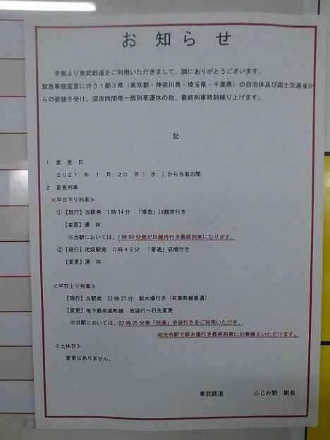 東武東上線 有楽町線直通 普通 池袋行き2 東京メトロ10000系