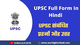 UPSC Full Form in Hindi | UPSC का फुल फॉर्म क्या है