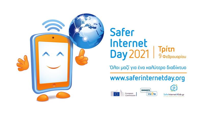 Ημέρα Ασφαλούς Διαδικτύου 2021: Σύνδεση με Σύνεση