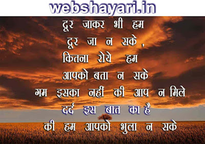 hindi shayari wallaper