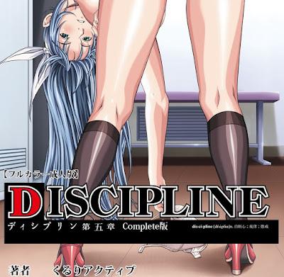 DISCIPLINE 第01-05章 Complete版 【フルカラー成人版】 raw zip dl
