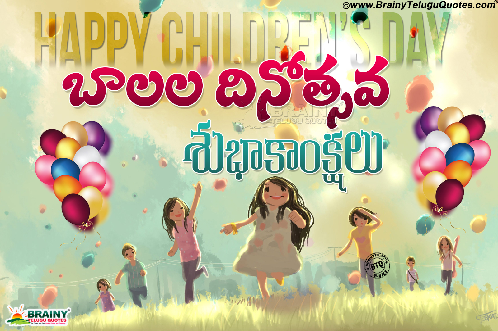 Happy Childrens Day Greetings In Telugu November 14th Day