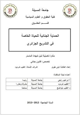 مذكرة ماستر: الحماية الجنائية للحياة الخاصة في التشريع الجزائري PDF