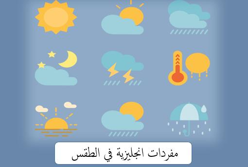 -كلمات انجليزية مترجمة -مفردات الطقس بالانجليزي