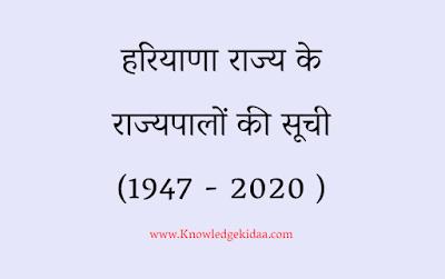 List of Governors of Haryana State  हरियाणा राज्य के राज्यपालों की सूची (1966 - 2020 )