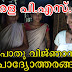 Kerala PSC General Knowledge Questions - പൊതു വിജ്ഞാനം (6)