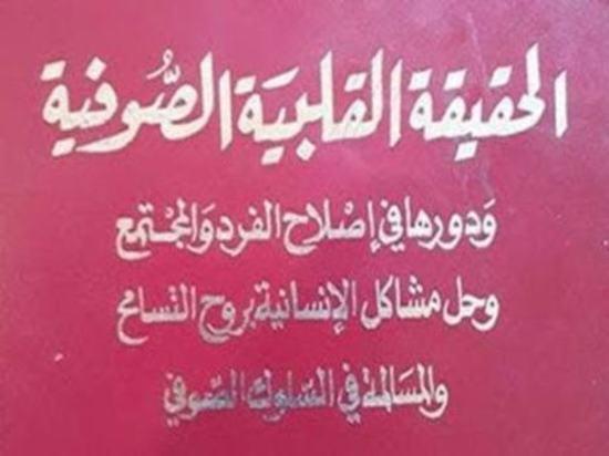 """كتاب : """"الحقيقة القلبية الصوفية """" أحمد لسان الحق""""(30)."""