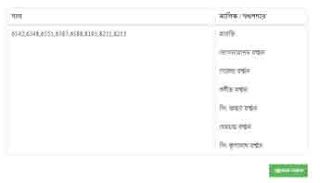 online-a-Jomir-Khotiyan-ba-porcha-4