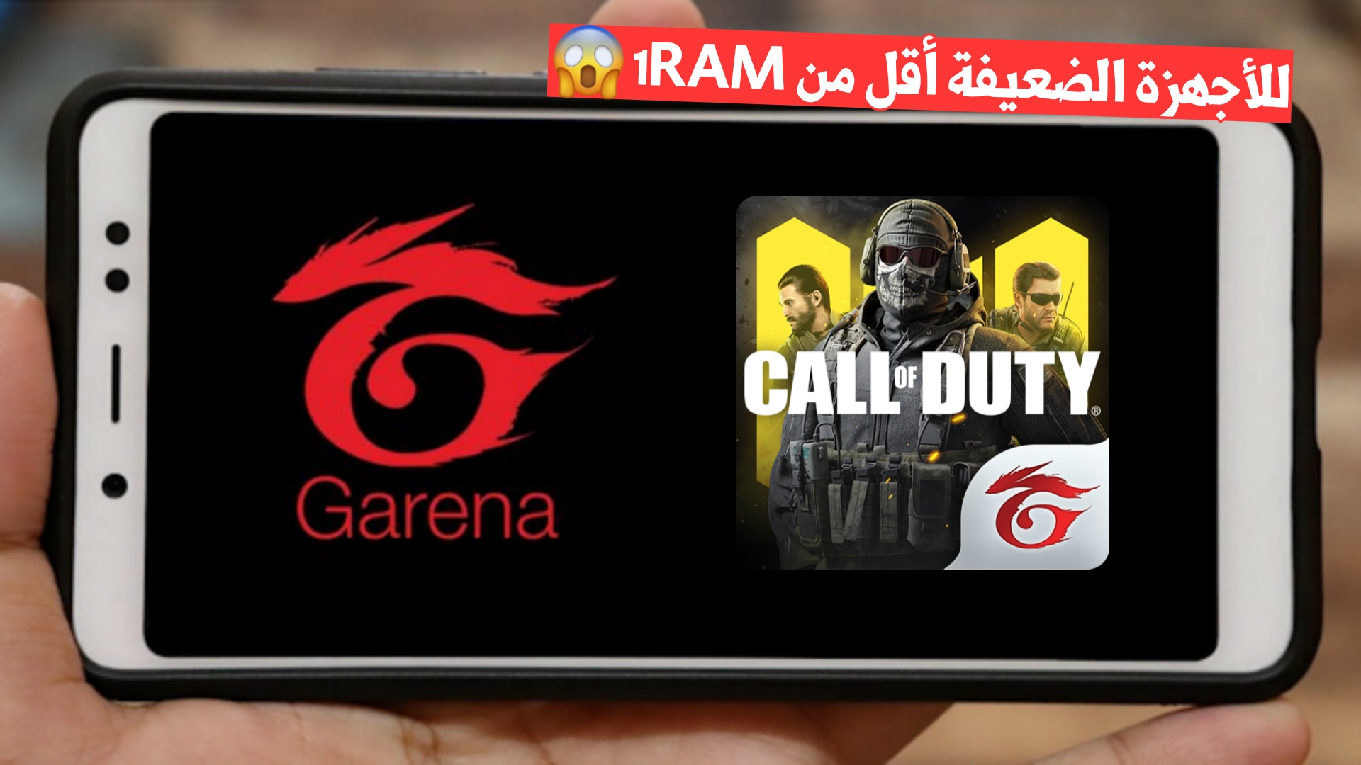 تحميل لعبة Call of Duty Mobile لشركة Garena للاندرويد للاجهزة الضعيفة أقل من 1 رام برابط مباشر