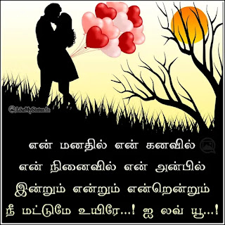 I love u tamil quote