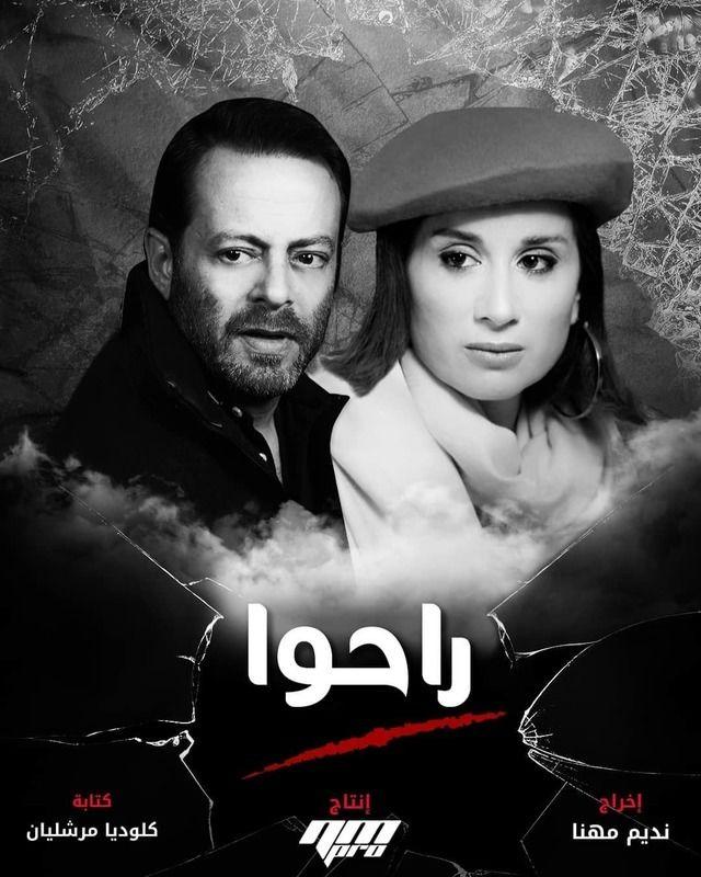 مشاهدة مسلسل راحوا الحلقة 14 الرابعة عشر بجودة عالية HD