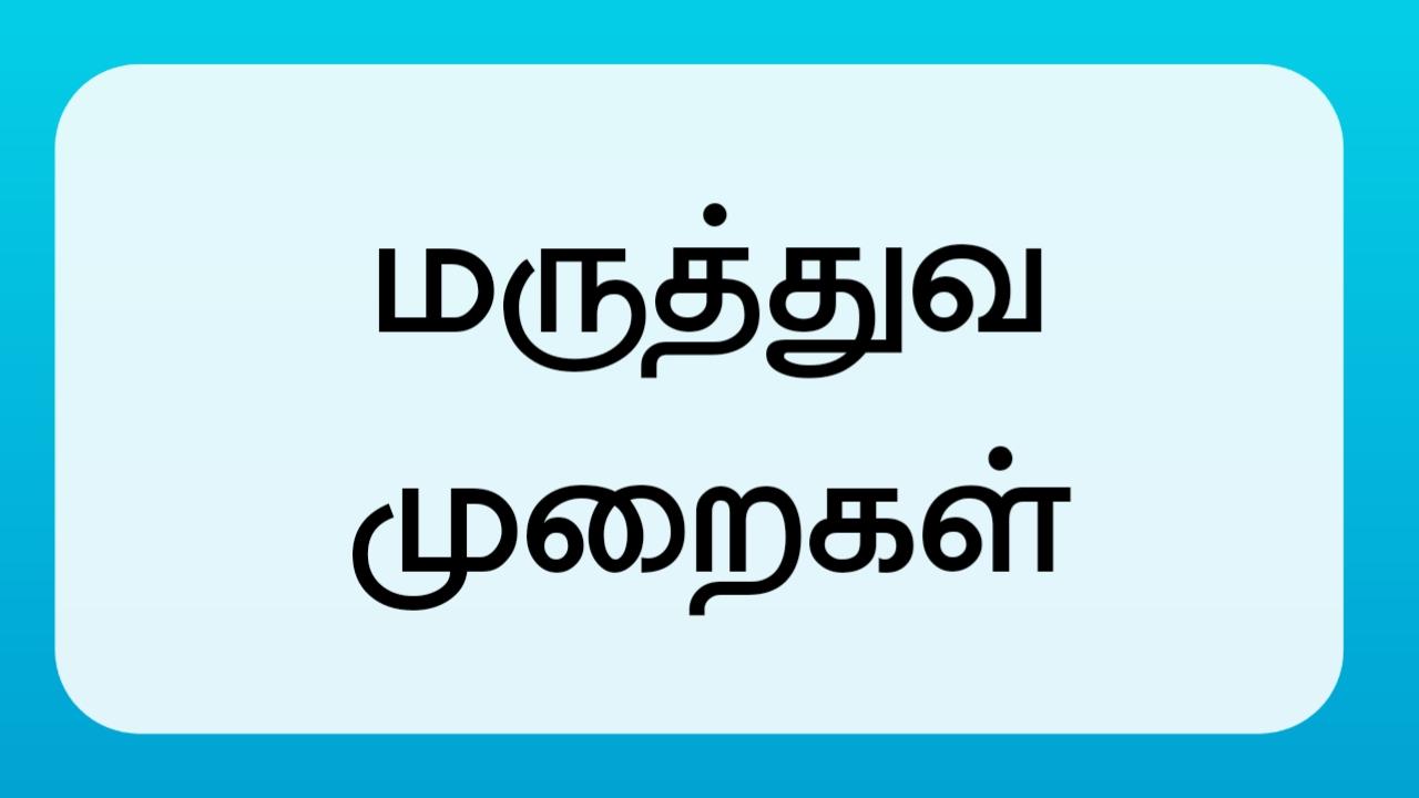 indian medicines