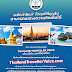 Thailand Traveller Voice เที่ยวมั่นใจ บอกได้ทุกเรื่อง