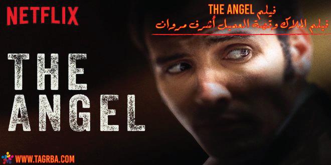مراجعة فيلم The Angel (الملاك) وقصة العميل أشرف مروان على منصة تجربة