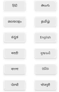 Josh App किस किस भाषा को saport करता है।