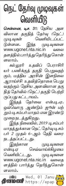 UGC-NET December 2019 Results