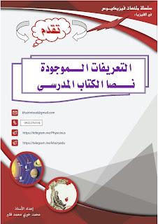#فيزياء #الشهادة_السودانية التعريفات الموجودة نصا في الكتاب المدرسي