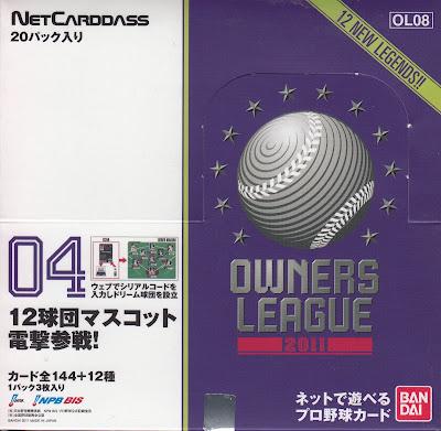 2011 Bandai Owners League 04 Box Break