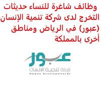 وظائف شاغرة للنساء حديثات التخرج لدى شركة تنمية الإنسان (عبور) في الرياض ومناطق أخرى بالمملكة تعلن شركة تنمية الإنسان (عبور), عن توفر وظائف شاغرة للنساء حديثات التخرج, للعمل لديها في الرياض ومناطق أخرى بالمملكة وذلك للتخصصات التالية: - سمع ونطق - كلية صحية - تربية خاصة - مختلف التخصصات - العلاج الطبيعي - العلاج الوظيفي - التمريض - علم النفس - الطب العام - التسويق - الترجمة ويشترط في المتقدمات للوظائف ما يلي: المؤهل العلمي: بكالوريوس في أحد التخصصات أعلاه أو ما يعادله الخبرة: غير مشترطة, وسينظر للخبرة كميزة إضافية أن تجيد مهارات الحاسب الآلي وتطبيقاته أن تكون المتقدمة للوظيفة سعودية الجنسية أماكن العمل: الرياض، القصيم، الطائف، الأحساء، المجمعة، جازان، خميس مشيط، محايل عسير، النعيرية، وادي الدواسر، بيشة للـتـسـجـيـل اضـغـط عـلـى الـرابـط هنـا       اشترك الآن في قناتنا على تليجرام        شاهد أيضاً: وظائف شاغرة للعمل عن بعد في السعودية     أنشئ سيرتك الذاتية     شاهد أيضاً وظائف الرياض   وظائف جدة    وظائف الدمام      وظائف شركات    وظائف إدارية                           لمشاهدة المزيد من الوظائف قم بالعودة إلى الصفحة الرئيسية قم أيضاً بالاطّلاع على المزيد من الوظائف مهندسين وتقنيين   محاسبة وإدارة أعمال وتسويق   التعليم والبرامج التعليمية   كافة التخصصات الطبية   محامون وقضاة ومستشارون قانونيون   مبرمجو كمبيوتر وجرافيك ورسامون   موظفين وإداريين   فنيي حرف وعمال     شاهد يومياً عبر موقعنا وظائف أبشر للتوظيف وظيفة كوم وظائف كوم الوظائف الاحوال المدنية وظائف بوابه العمل عن بعد وظائف الاحوال المدنية وزارة الصحة التوظيف وزارة الداخلية التوظيف وزارة الدفاع توظيف وظائف عسكرية وظائف ابشر ابشر وظائف وظائف حكوميه وزارة الصحة توظيف وظائف كوم عسكريه وظائف وزارة الدفاع وظيفه طاقات للتوظيف وظائف نسائية أبشر توظيف وزارة الداخلية توظيف وظائف عن بعد وزارة الداخلية توظيف وظائف عسكريه وظايف كوم صحيفة وظائف اي وظيفة وظائف حكومية وظائف قريبة مني اي وظيفه وظائف اليوم وظائف شاغرة بنك سامبا توظيف وظائف بنك ساب بنك ساب توظيف وظائف بنك سامبا وظائف طب اسنان وظائف حراس أمن بدون تأمينات الراتب 3600 ريال وظائف رياض اطفال وظائف حراس امن بدون تأمينات الراتب 3600 ريال وظائف حراس امن براتب 8000 وظائف