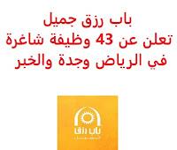 تعلن مبادرة باب رزق جميل, عن توفر 43 وظيفة شاغرة, للعمل في الرياض وجدة والخبر. وذلك للوظائف التالية: - كاشير  (4 وظائف)  (الخبر). - مقدم طعام  (4 وظائف)  (الخبر). - مندوب توصيل  (4 وظائف)  (الخبر). - باريستا  (وظيفتان)  (جدة). - موظف خط إنتاج  (5 وظائف)  (جدة). - تسويق الكتروني  (وظيفتان)  (جدة). - خدمة عملاء  (وظيفتان)  (جدة). - محاسب زبائن  (5 وظائف)  (جدة). - موظفة استقبال  (3 وظائف)  (الرياض). - صانعة قهوة  (3 وظائف)  (الرياض). - طاقم خدمة  (5 وظائف)  (الرياض). - موظف أمن  (وظيفتان)  (جدة). - معقب  (وظيفتان)  (جدة). للتـقـدم لأيٍّ من الـوظـائـف أعـلاه اضـغـط عـلـى الـرابـط هنـا.     اشترك الآن في قناتنا على تليجرام   أنشئ سيرتك الذاتية   شاهد أيضاً: وظائف شاغرة للعمل عن بعد في السعودية    شاهد أيضاً وظائف الرياض   وظائف جدة    وظائف الدمام      وظائف شركات    وظائف إدارية   وظائف هندسية                       لمشاهدة المزيد من الوظائف قم بالعودة إلى الصفحة الرئيسية قم أيضاً بالاطّلاع على المزيد من الوظائف مهندسين وتقنيين  محاسبة وإدارة أعمال وتسويق  التعليم والبرامج التعليمية  كافة التخصصات الطبية  محامون وقضاة ومستشارون قانونيون  مبرمجو كمبيوتر وجرافيك ورسامون  موظفين وإداريين  فنيي حرف وعمال  شاهد يومياً عبر موقعنا وظائف السعودية 2021 وظائف السعودية لغير السعوديين وظائف السعودية اليوم وظائف شركة طيران ناس وظائف شركة الأهلي إسناد وظائف السعودية للنساء وظائف في السعودية للاجانب وظائف السعودية تويتر وظائف اليوم وظائف السعودية للمقيمين وظائف السعودية 2020 مطلوب مترجم مطلوب مساح وظائف مترجمين اى وظيفة أي وظيفة وظائف مطاعم وظائف شيف ما هي وظيفة hr وظائف حراس امن بدون تأمينات الراتب 3600 ريال وظائف hr وظائف مستشفى دله وظائف حراس امن براتب 7000 وظائف الخطوط السعودية وظائف الاتصالات السعودية للنساء وظائف حراس امن براتب 8000 وظائف مرجان المرجان للتوظيف مطلوب حراس امن دوام ليلي الخطوط السعودية وظائف المرجان وظائف اي وظيفه وظائف حراس امن براتب 5000 بدون تأمينات وظائف الخطوط السعودية للنساء طاقات للتوظيف النسائي التخصصات المطلوبة في أرامكو للنساء الجمارك توظيف مطلوب محامي لشركة وظائف سائقين عمومي وظائف سائقين دينات البنك السعودي الفرنسي وظائف وظائف حراس امن براتب 6000 وظائف