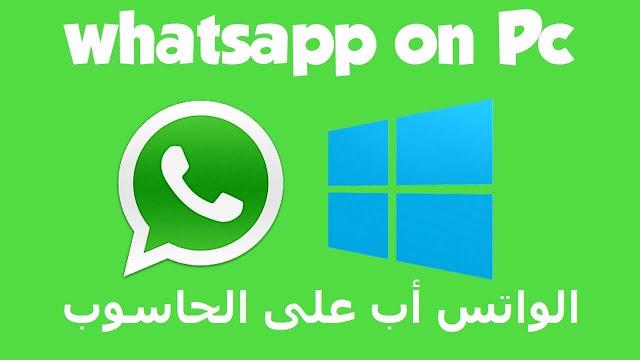طريقة تشغيل WhatsApp على  للكمبيوتر -  واتس آب على الحاسوب