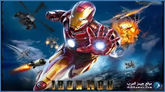 تحميل لعبة آيرون مان Iron Man للكمبيوتر من ميديا فاير