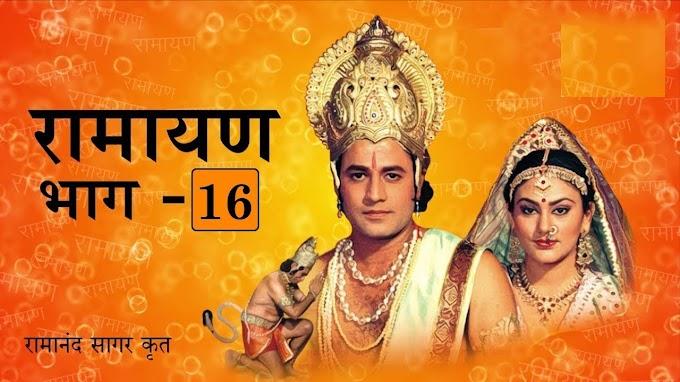 Ramayan Part - 16