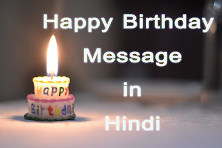 Happy Birthday Message in Hindi