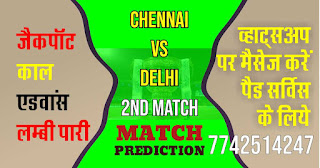 CSK vs DC 2nd IPL Ball to ball Cricket today match prediction 100% sure Cricfrog Who Will win today Indian Premier League