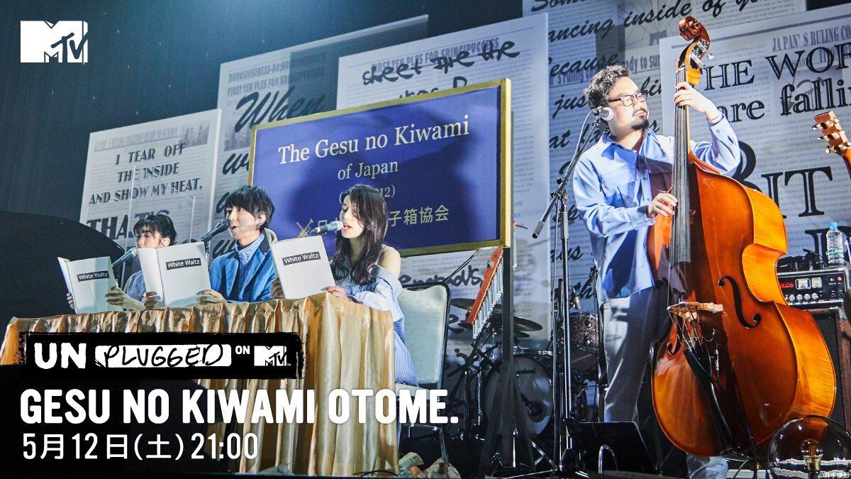 Gesu No Kiwami Otome - MTV JAPAN