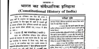 Samvidhan PDF
