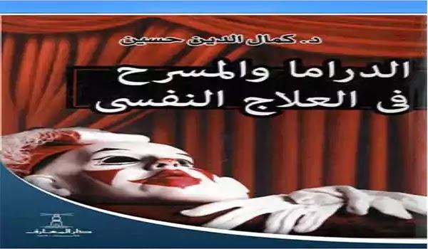 الدراما و المسرح في العلاج النفسي pdf