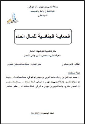 مذكرة ماستر: الحماية الجنائية للمال العام PDF