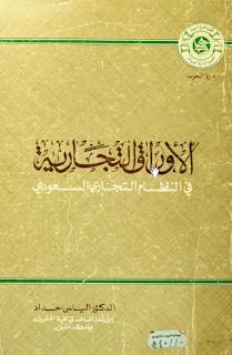 تحميل كتاب الرسالة الثانية من الإسلام pdf