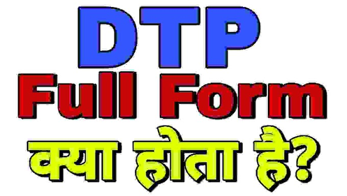 DTP Full Form in Computer और DPT Full form in Medical Science क्या होता है।