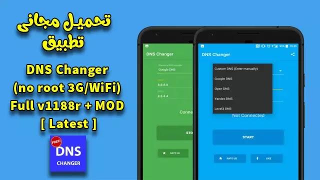 تنزيل dns apk / dns changer android الاصدار الاخير للهواتف الاندرويد مجانا.