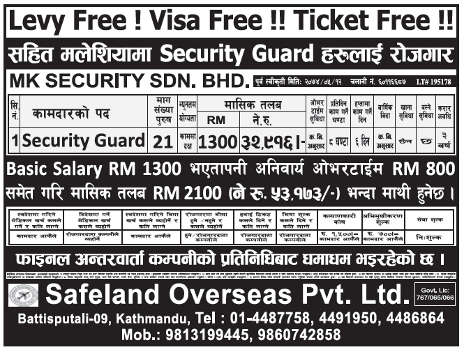 Jobs in Malaysia for Nepali, Salary Rs 32,916
