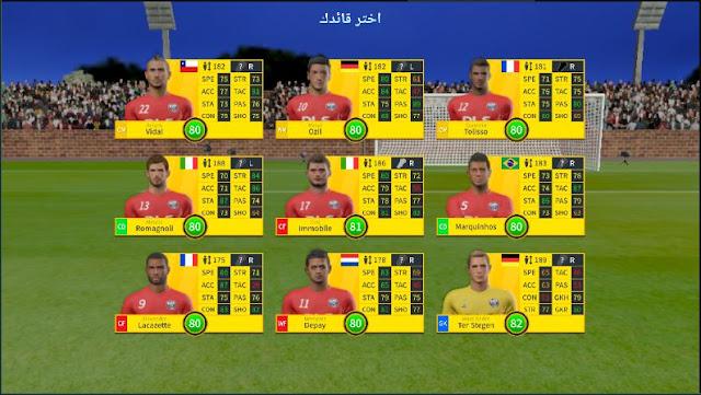أختيار قائد الفريق Dream League Soccer