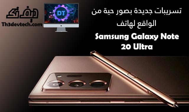 تسريبات جديدة حول Galaxy Note 20 بصورعلى ارض الواقع للهاتف