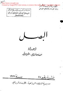 كتاب البصل