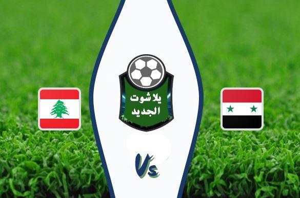 نتيجة مباراة سوريا ولبنان اليوم الجمعة 2 / 8 / 2019 بكأس غرب أسيا والقنوات الناقلة