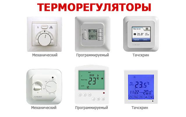Схемы подключения терморегулятора электрического теплого пола