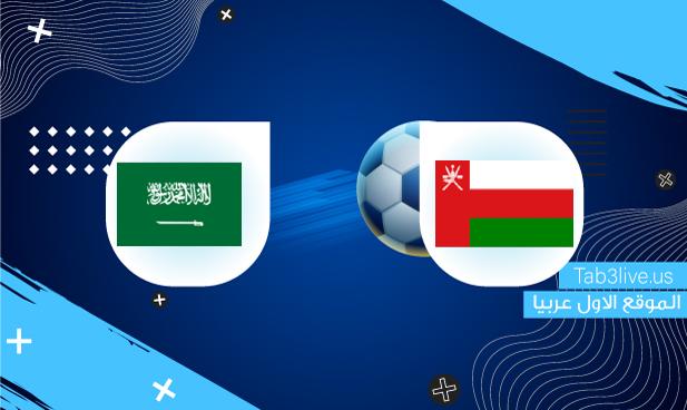 نتيجة مباراة السعودية وعمان اليوم 2021/09/07 تصفيات كأس العالم 2022