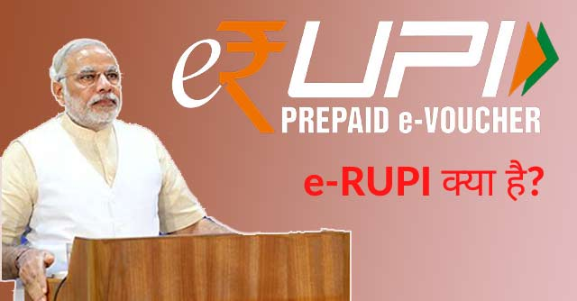 eRUPI क्या है? eRUPI के फायदे जाने और डाउनलोड करें।