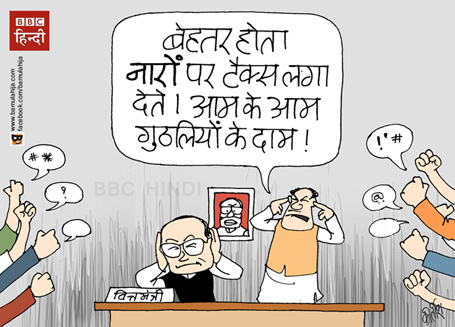 budget cartoon, narendra modi cartoon, bjp cartoon, nda government, JNU cartoon, Tax, cartoons on politics, indian political cartoon