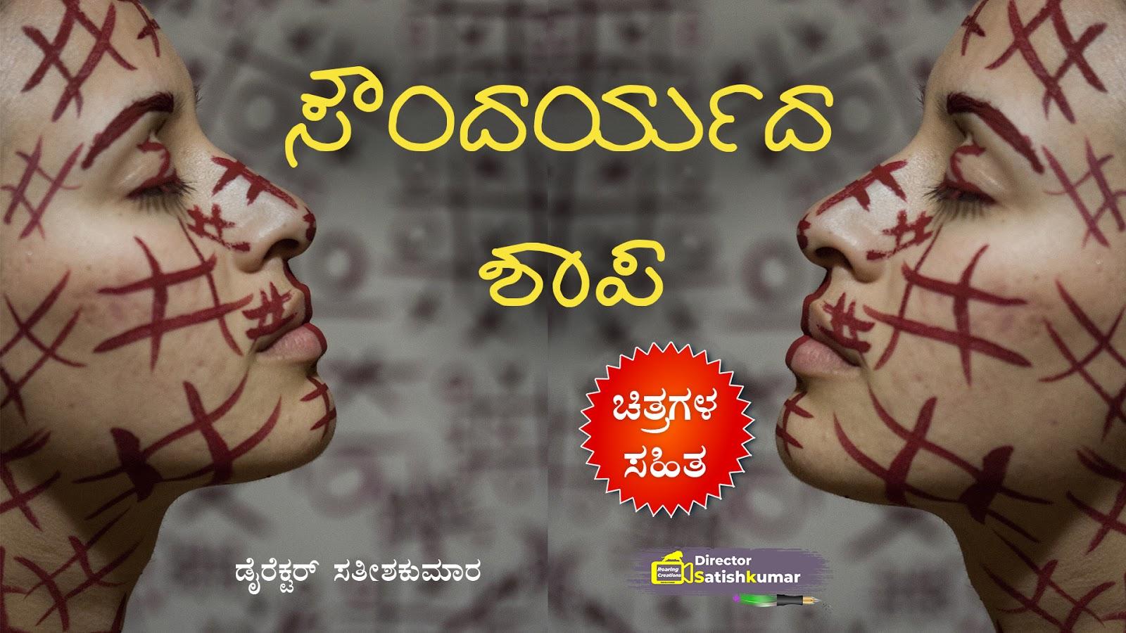 ಸೌಂದರ್ಯದ ಶಾಪ : ಒಂದು ಸಣ್ಣ ಕಥೆ - Curse of Beauty - Short Stories in Kannada - ಕನ್ನಡ ಕಥೆ ಪುಸ್ತಕಗಳು - Kannada Story Books -  E Books Kannada - Kannada Books